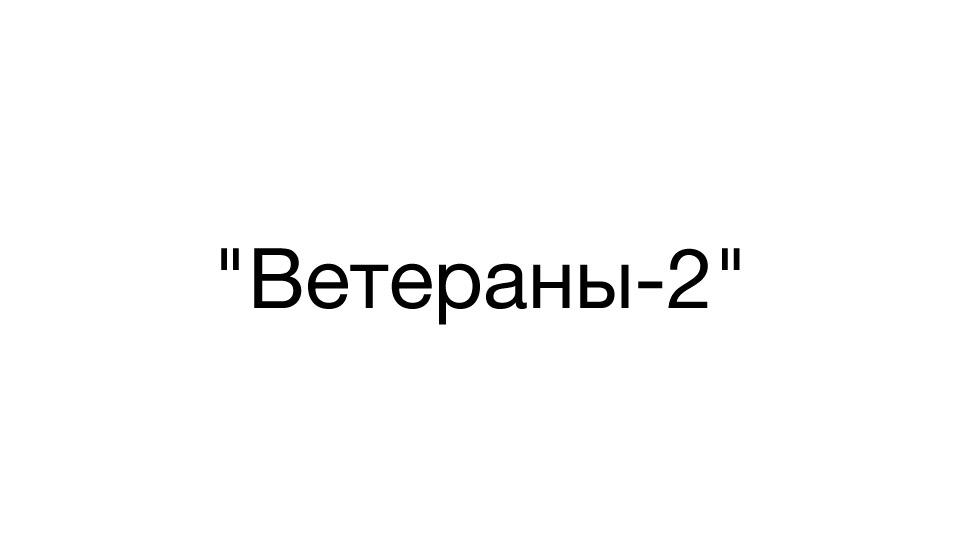 """Команда """"Ветераны-2"""""""