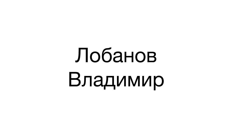 Лобанов Владимир