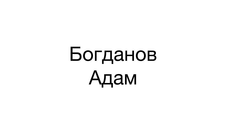 Богданов Адам