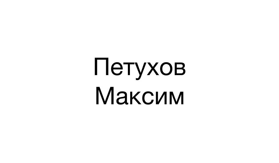 Петухов Максим