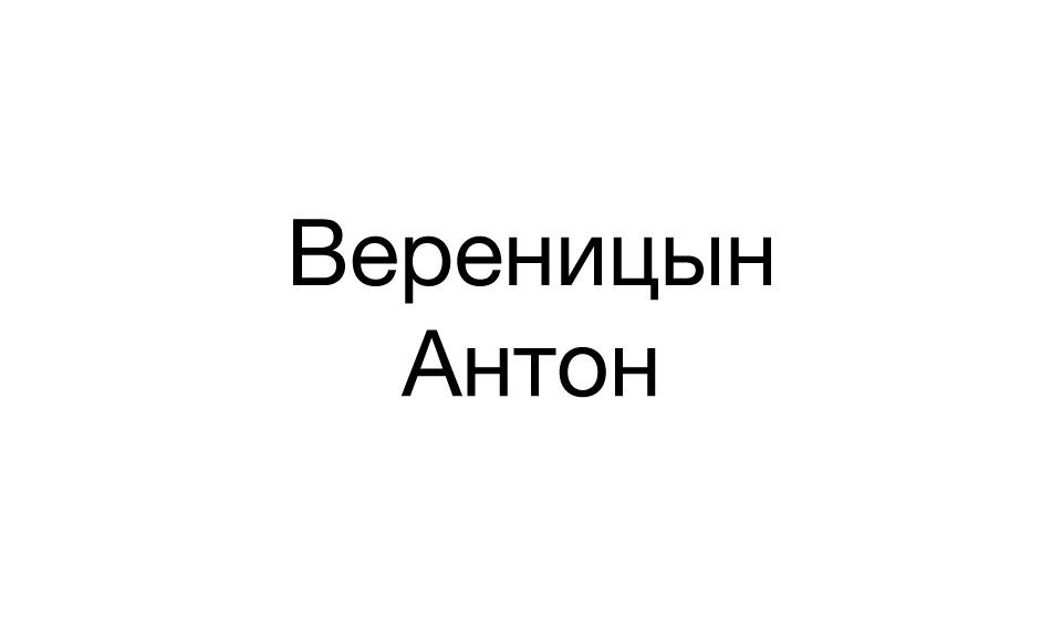 Вереницын Антон