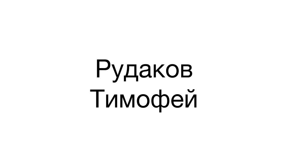 Рудаков Тимофей