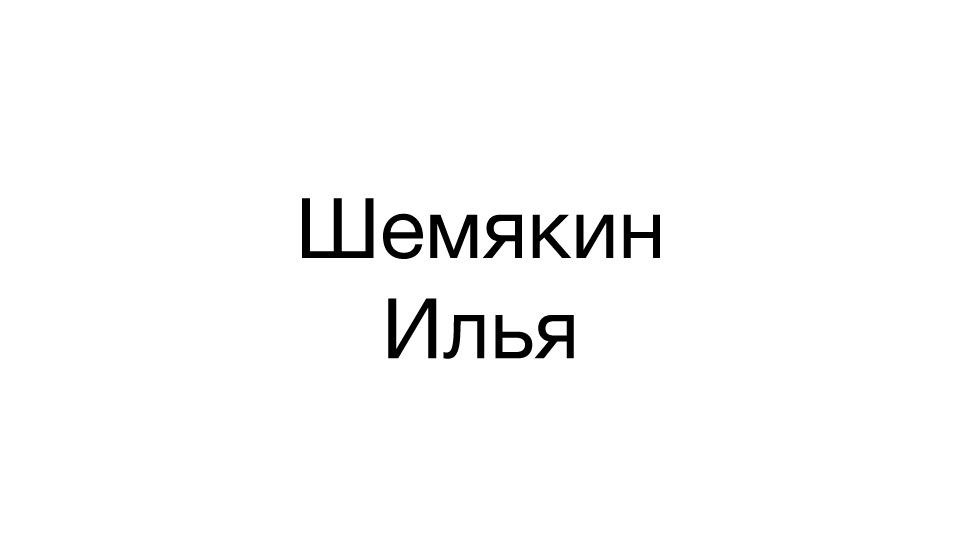 Шемякин Илья