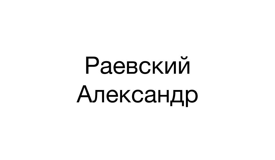 Раевский Александр