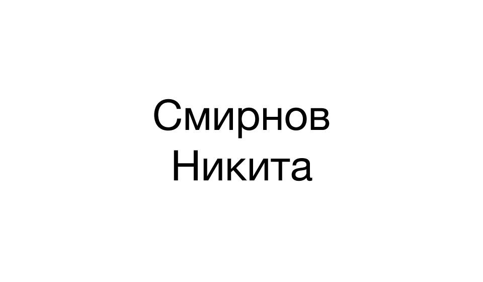 Смирнов Никита
