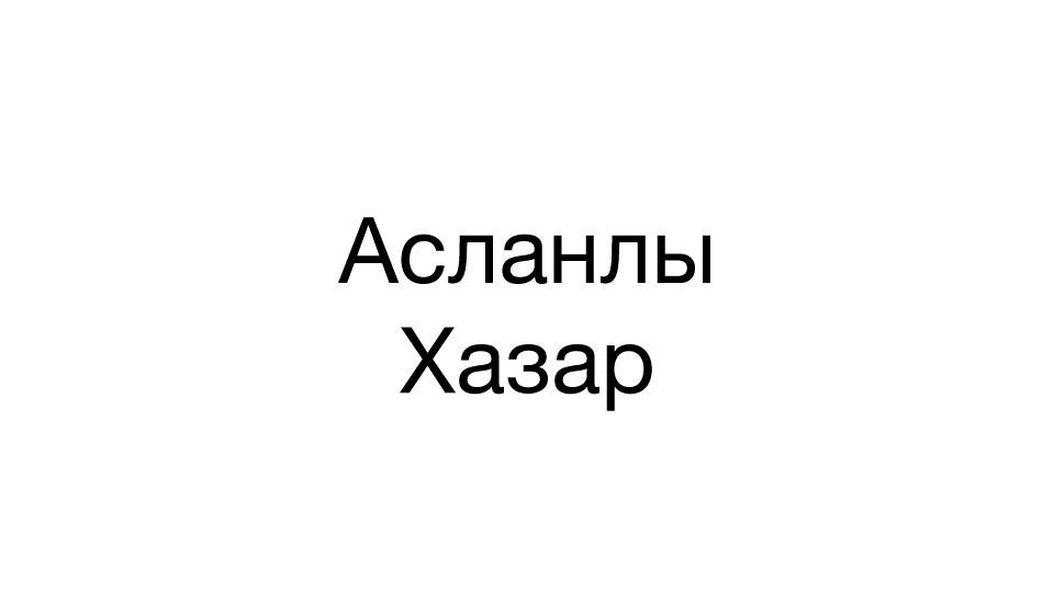 Асланлы Хазар