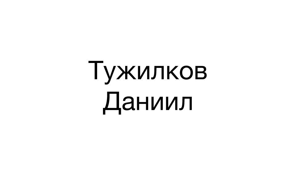 Тужилков Даниил