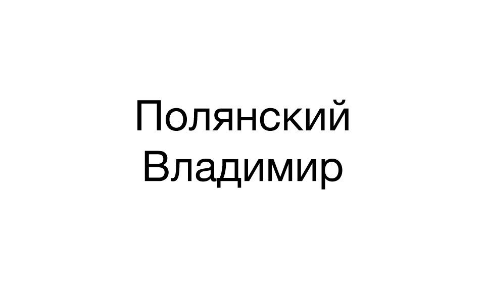 Полянский Владимир