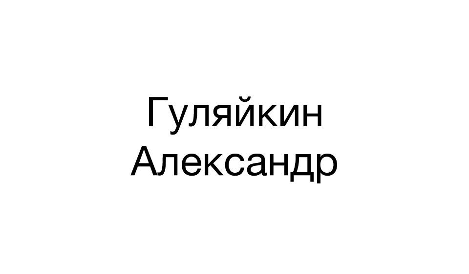 Гуляйкин Александр