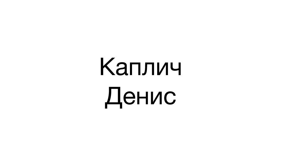Каплич Денис