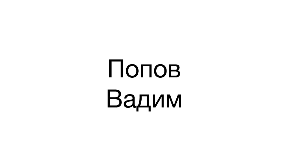 Попов Вадим