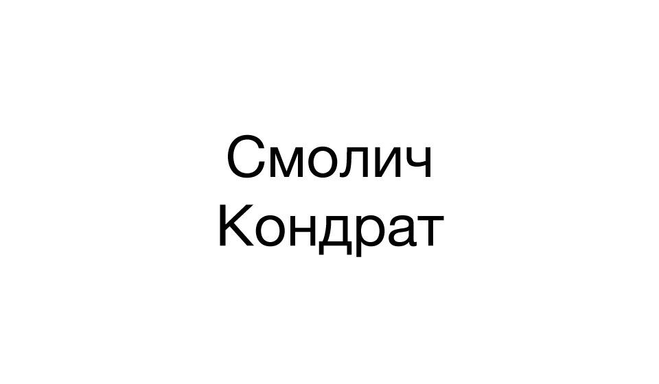 Смолич Кондрат