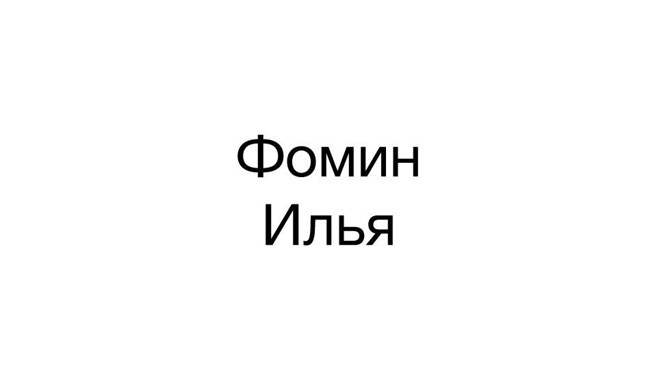 Фомин Илья