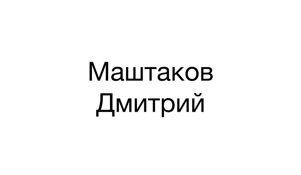 Маштаков Дмитрий