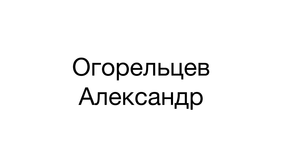 Огорельцев Александр