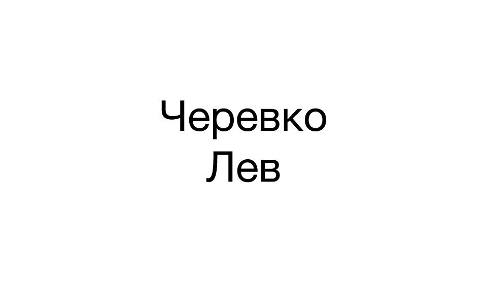Черевко Лев