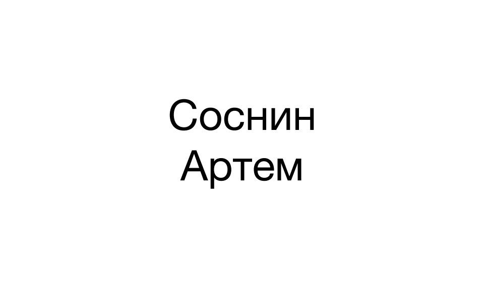 Соснин Артем