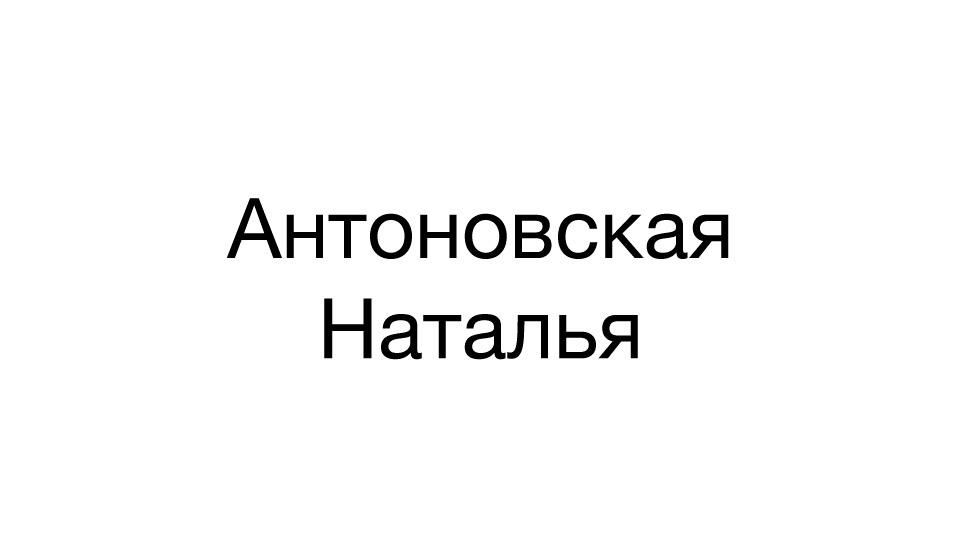 Антоновская Наталья