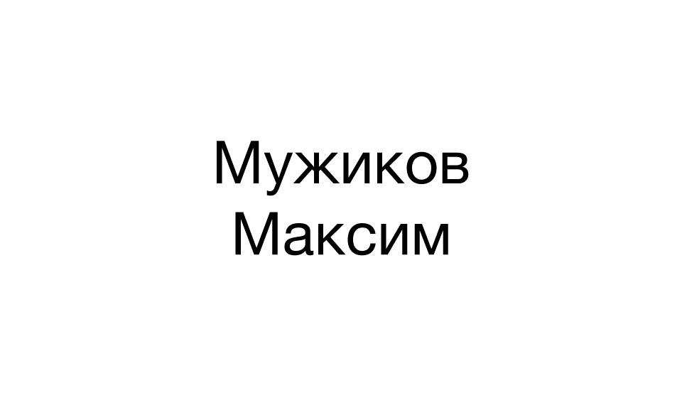 Мужиков Максим