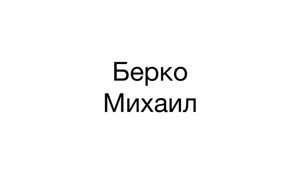 Берко Михаил