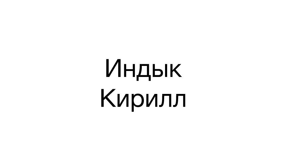 Индык Кирилл