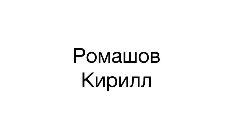 Ромашов Кирилл