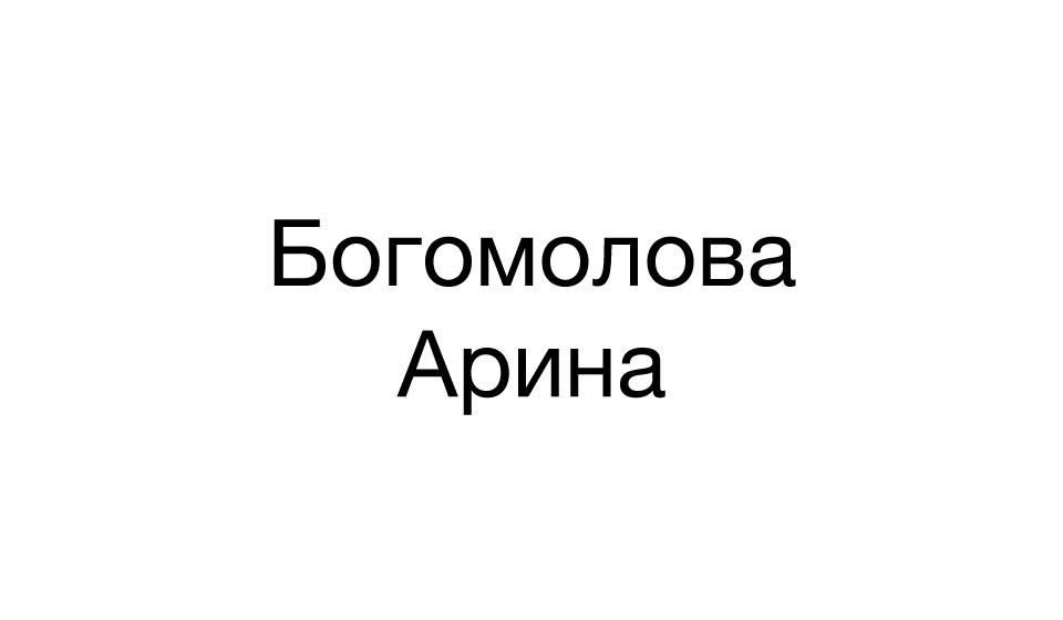 Богомолова Арина