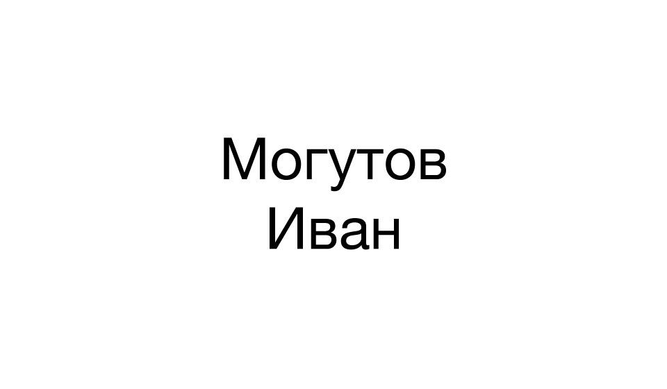 Могутов Иван
