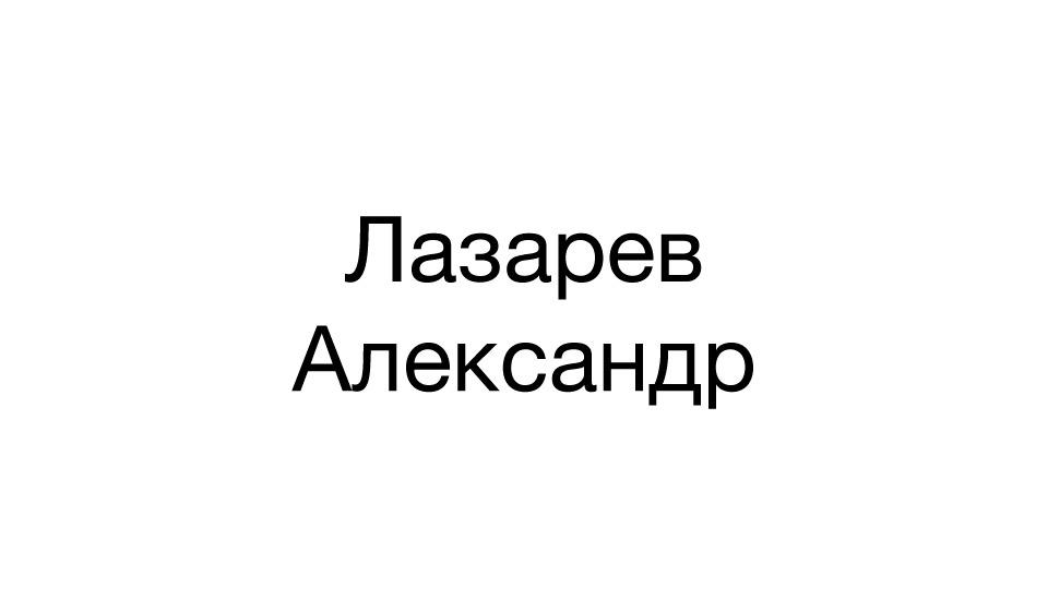 Лазарев Александр