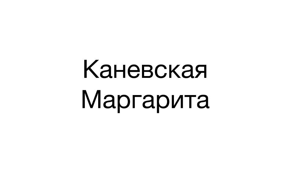 Каневская Маргарита