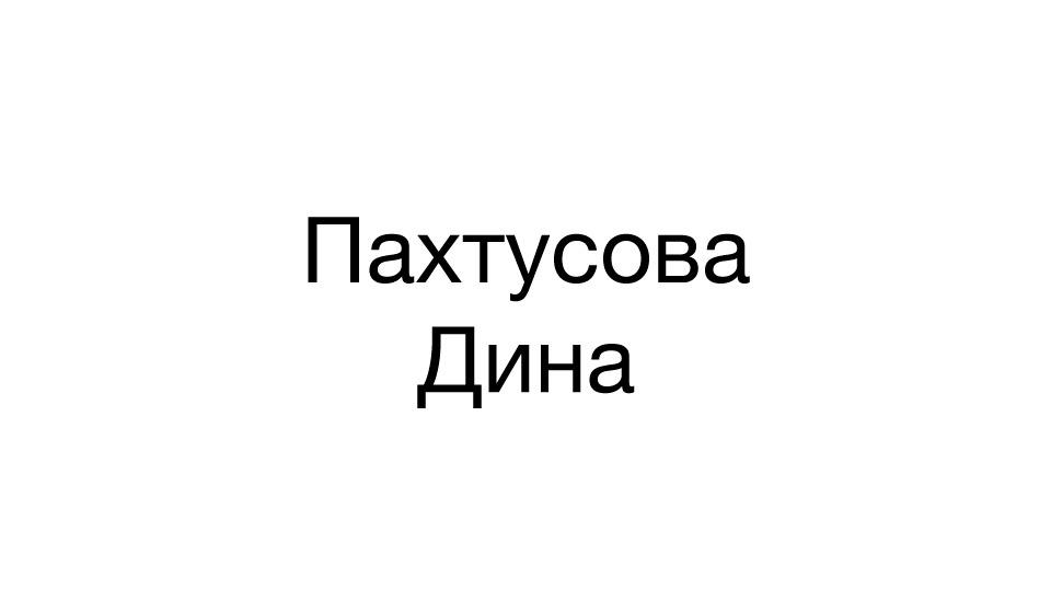 Пахтусова Дина