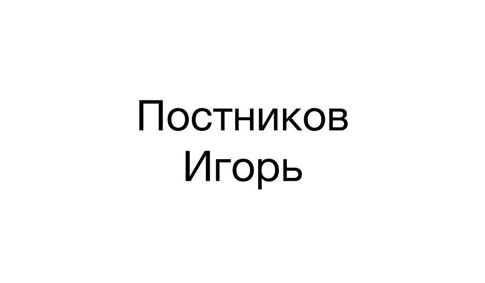 Постников Игорь