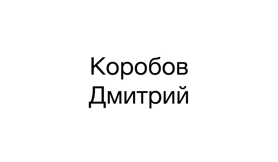 Коробов Дмитрий