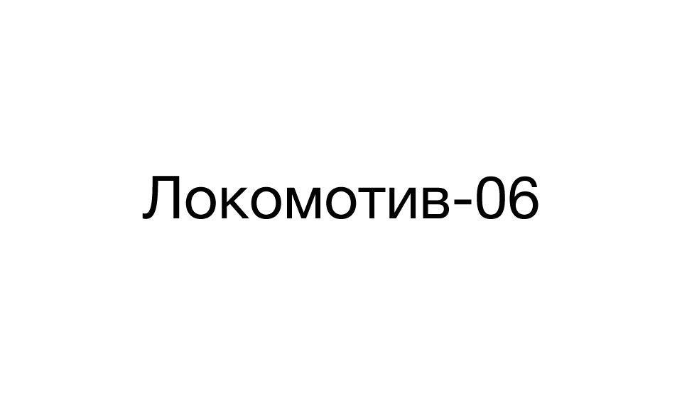 Локомотив-06