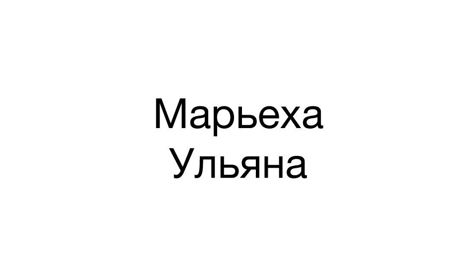 Марьеха Ульяна