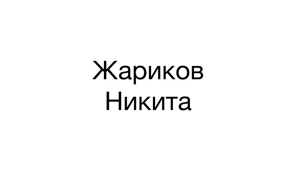 Жариков Никита