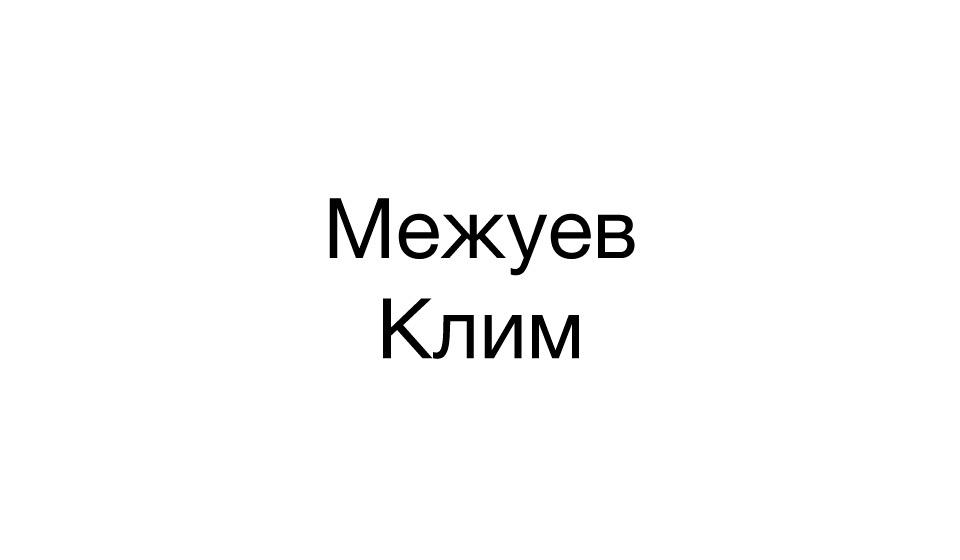 Межуев Клим