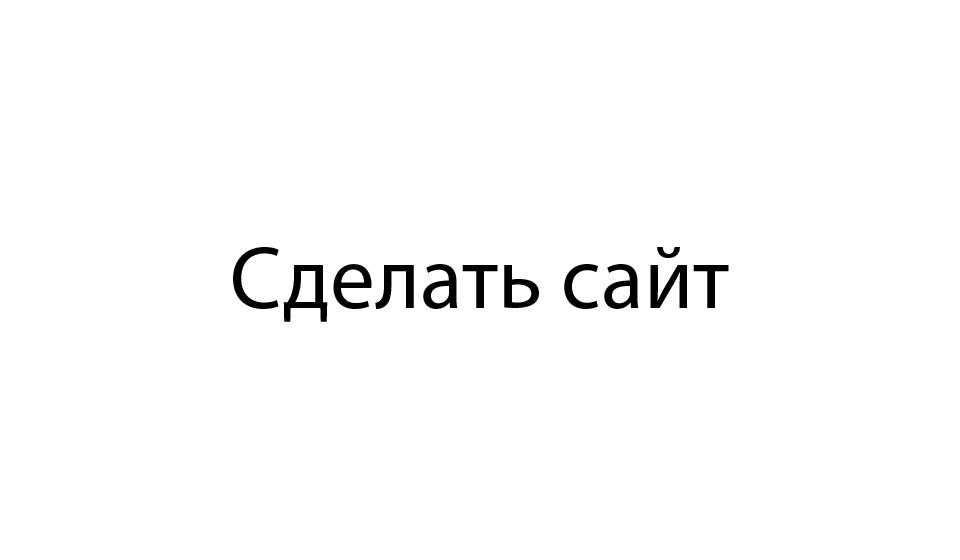 Сделать сайт