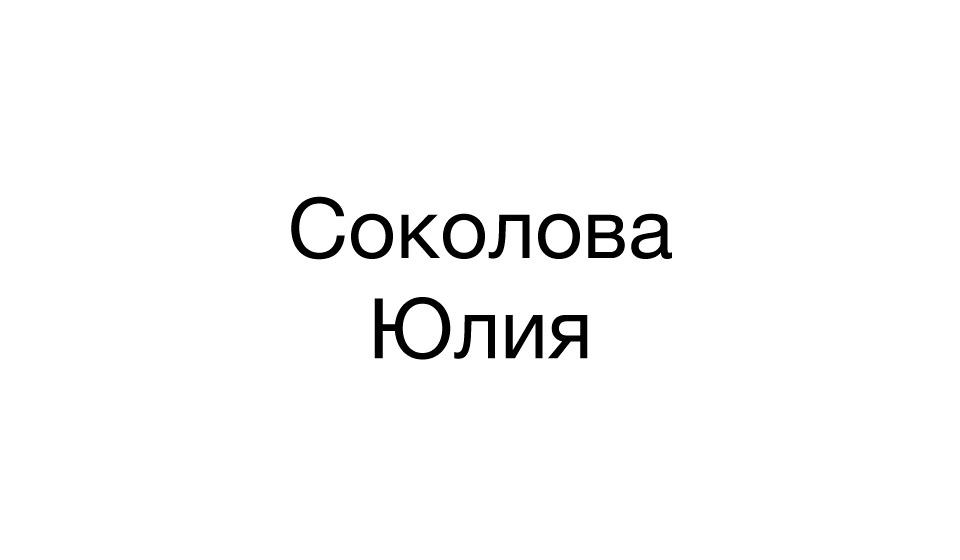 Соколова Юлия