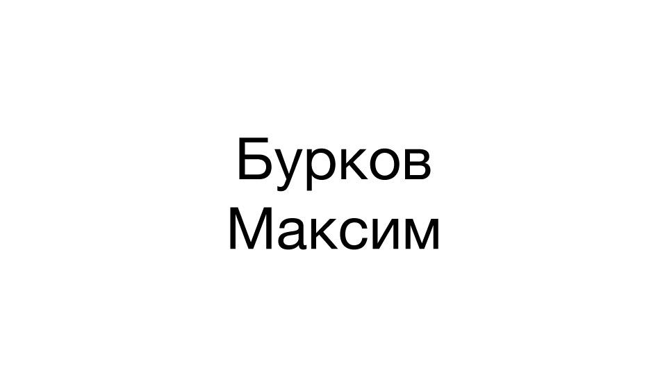 Бурков Максим