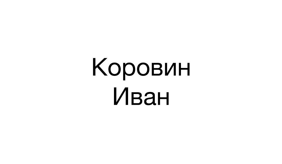 Коровин Иван