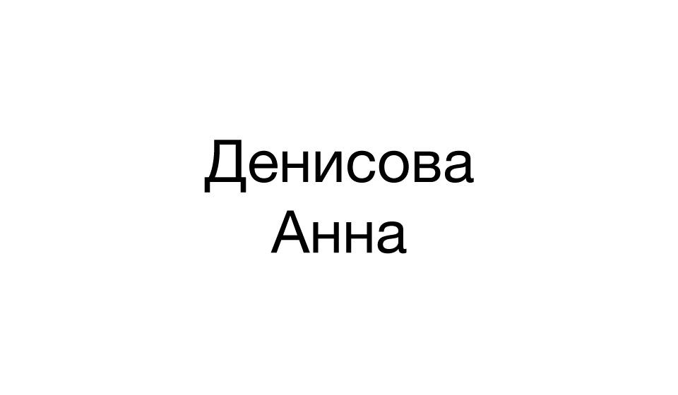 Денисова Анна