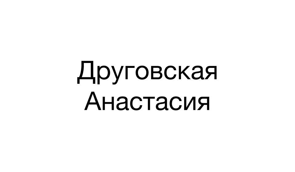 Друговская Анастасия