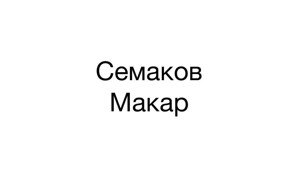 Семаков Макар