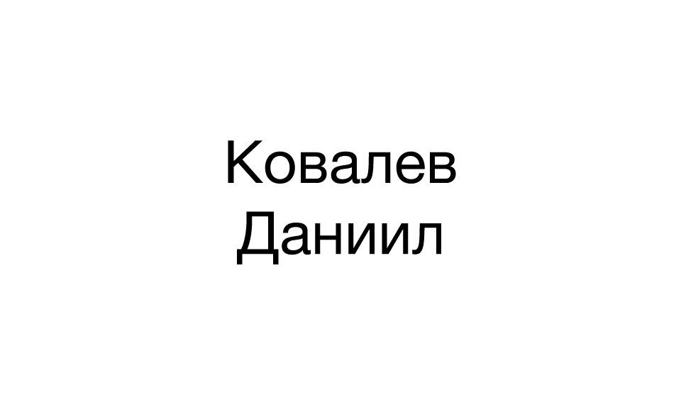 Ковалев Даниил