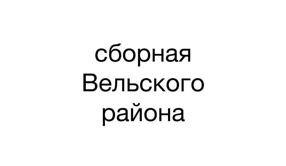 Сборная Вельского района