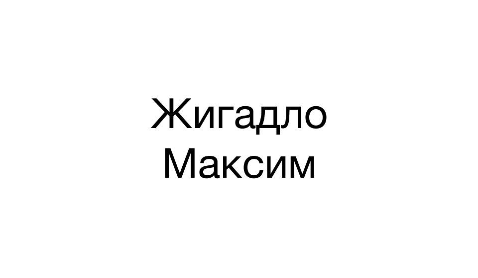 Жигадло Максим