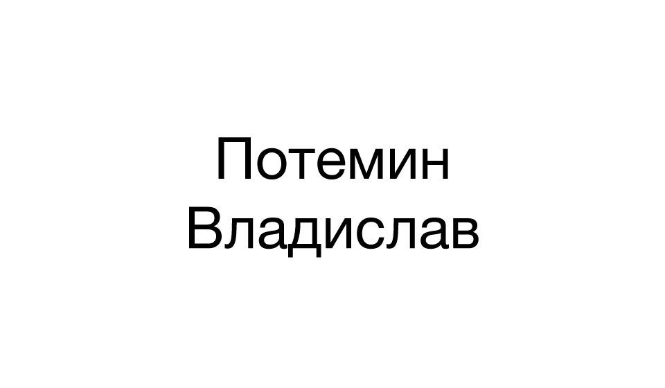 Потемин Владислав