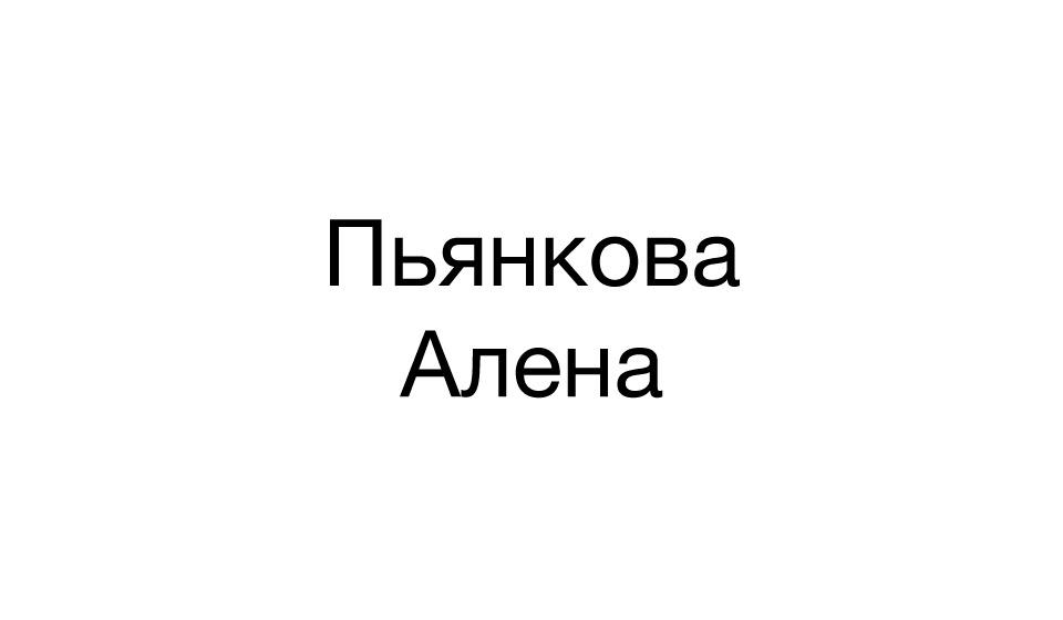 Пьянкова Алена