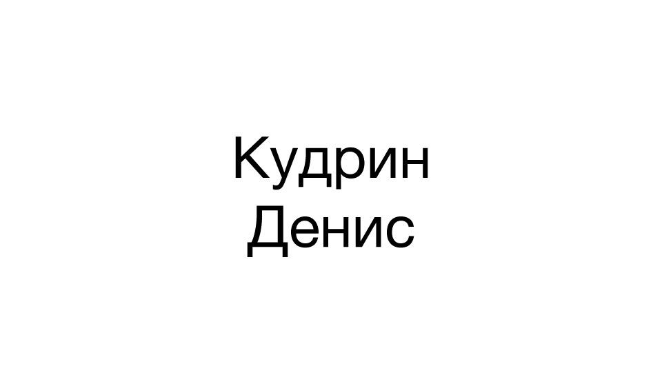 Кудрин Денис